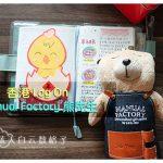 香港 Log-On:Manual Factory Bear(MF Bear)