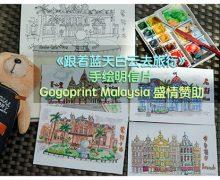 Gogoprint Malaysia | 《 跟着蓝天白云去旅行 》 手绘明信片