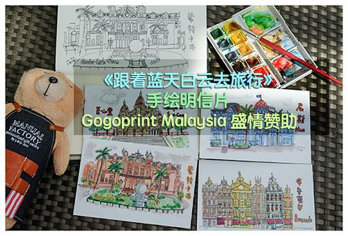20170217_Gogoprint-Postcard_0021