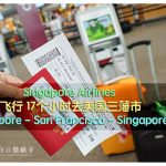 Singapore Airlines 飞行17个小时去美国: Singapore – San Francisco