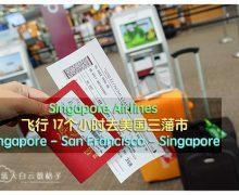 Singapore Airlines 飞行17个小时去美国 | Singapore – San Francisco