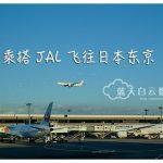 乘搭 Japan Airlines (JAL)航班往来日本东京
