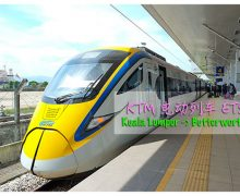 马来西亚KTM 双轨电动列车 ETS | KL Sentral —–> Butterworth