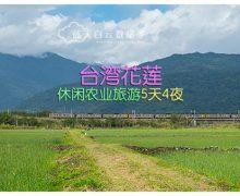 台湾花莲休闲农业旅游5天4夜 ( 文末送出5本富里手绘笔记书 )