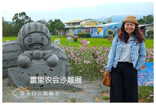 20170223_Hua-Lian-Tai-Tung_2953