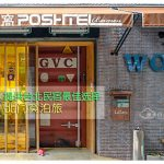 AsiaYo 提供多元化台北民宿选择: 北门窝泊旅 Beimen WOW Poshtel