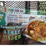 槟城峇东埔美食:Arowana11小食馆(隐藏在峇东埔的住宅区)