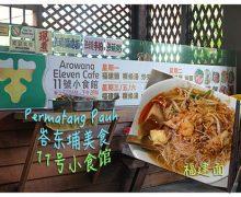 槟城峇东埔美食 | Arowana11小食馆 ( 隐藏在峇东埔的住宅区 )