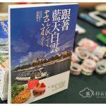 《跟着蓝天白云去旅行》新书展开3月美妙旅程(文中包括了槟城图书博览会和怡保 Doi Chaang 分享会点滴)