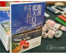 《 跟着蓝天白云去旅行 》 新书展开3月美妙旅程 ( 文中包括了槟城图书博览会和怡保 Doi Chaang 分享会点滴 )