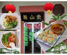 槟城美食 | 云山阁素食茶馆 ( 素食者来槟城一样可以吃叻沙 )