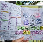 《吃喝玩乐发现槟城》Eat Look Tanoshiii's Discover Passbook 收集槟城印章接力赛