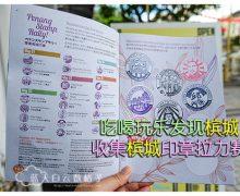 《 吃喝玩乐发现槟城 》 Eat Look Tanoshiii's Discover Passbook 收集槟城印章接力赛