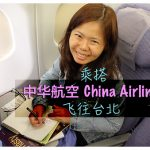 乘搭中华航空 China Airlines 往来台湾台北