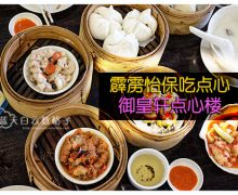 霹雳怡宝美食 : 御皇轩点心楼 Dynasty Palace Restaurant