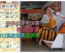 霹雳怡保美食 : 权记饼家 (每天现卖现做加央角)