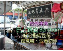 霹雳怡保美食 : 巴占路边 / 巴占餵食街 Bercham