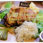新加坡美食 : Brotzeit Singapore @ 313@Somerset