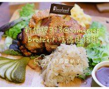 新加坡美食 | Brotzeit Singapore @ 313@Somerset