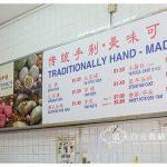 新加坡加东 Katong 美食:荣潮州粿 Yong's Teochew Kueh