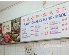 新加坡加东 Katong 美食 | 荣潮州粿 Yong's Teochew Kueh
