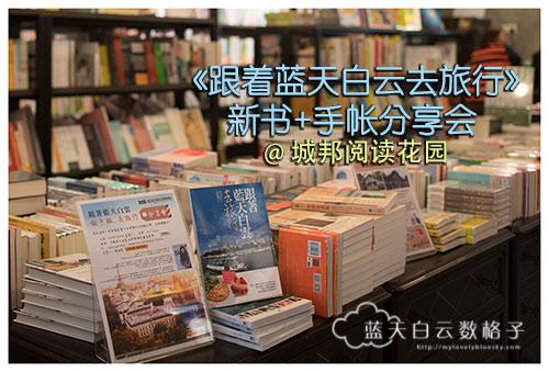 《跟着蓝天白云去旅行》新书+手帐分享会 @ 城邦阅读花园