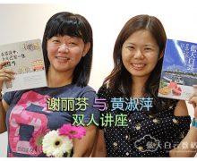 《跟着蓝天白云去旅行》和 《 在旅途中, 為自己寫一張明信片》双人讲座 @Tampopo Cafe & Tabiyo Shop