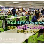 新加坡美食:Staff Canteen @ Terminal 1 (隐藏机场的平民价食堂)