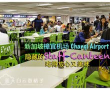 隐藏新加坡樟宜机场 Terminal 1的平民价食堂 Staff Canteen