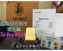 越南胡志明市酒店篇 | Le Duy Hotel