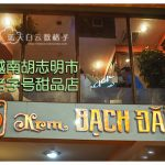 越南胡志明市美食:Kem Bach Dang Ice Cream