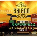 越南胡志明市美食:麦当劳 McDonald's Bưu Điện