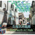 北海旅游:Butterworth Art Walk 北海艺术画廊