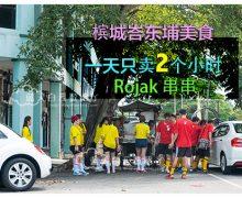 槟城峇东埔美食 | 一天只卖2个小时Rojak 串串