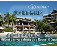 中国海南岛三亚酒店 | HILTON SANYA YALONG BAY RESORT & SPA 三亚亚龙湾希尔顿大酒店