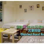 台东旅游民宿篇: 古栗民宿 Chestnut Guest House