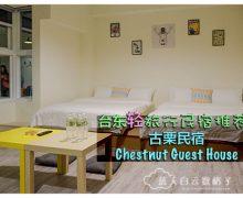 台东旅游民宿篇 : 古栗民宿 Chestnut Guest House