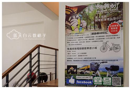 台东旅游民宿篇: 古栗民宿 Chestnut Guest House