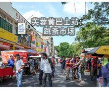 芙蓉黄巴士站 | 跳蚤市场 Pasar Warisan Seremban