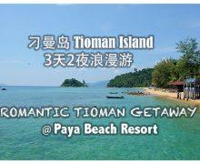 刁曼岛 Tioman Island 3天2夜浪漫之旅 Romantic Tioman Getaway  @ Paya Beach Resort