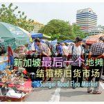 新加坡最后一个地摊市集:结霜桥旧货市场 Sungei Road Flea Market