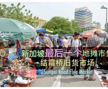 新加坡最后一个地摊市集 : 结霜桥旧货市场 Sungei Road Flea Market