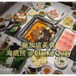 新加坡美食:海底捞火锅 @ Clarke Quay