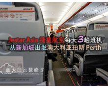 乘搭 Jetstar 捷星航空 新加坡往来澳大利亚珀斯 Perth (文末送出3份 Jetstar 周边产品小礼)
