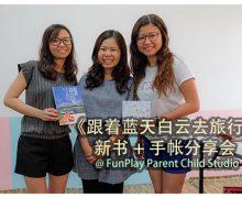《跟着蓝天白云去旅行》新书+手帐分享会 @ FunPlay Parent Child Studio