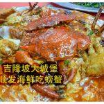 大城堡美食 : 顺发海鲜饭店