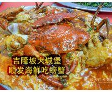 吉隆坡大城堡美食 : 顺发海鲜饭店