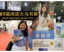 《跟着蓝天白云去旅行》讲座会 @ 第9届阅读大马书展 Read Malaysia Book Fair