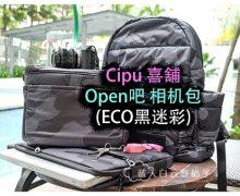 喜舖 CiPU : Open吧相机包 和 好Fit电脑包