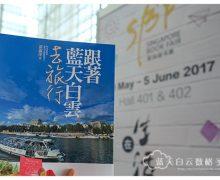 《跟着蓝天白云去旅行》新书+手帐分享会 @ 新加坡书展 Singapore Book Fair